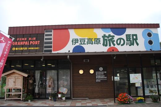2010伊豆箱根12506.JPG